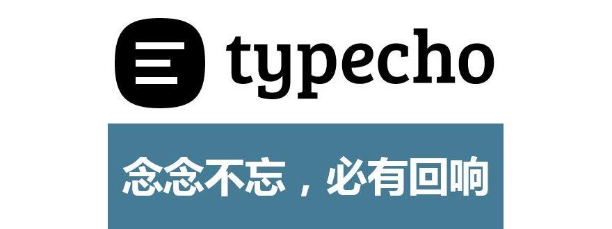 typecho.jpg