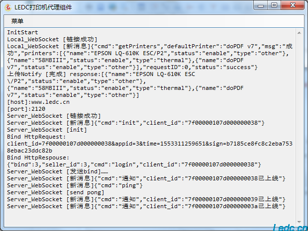 windows客户端工作log.png