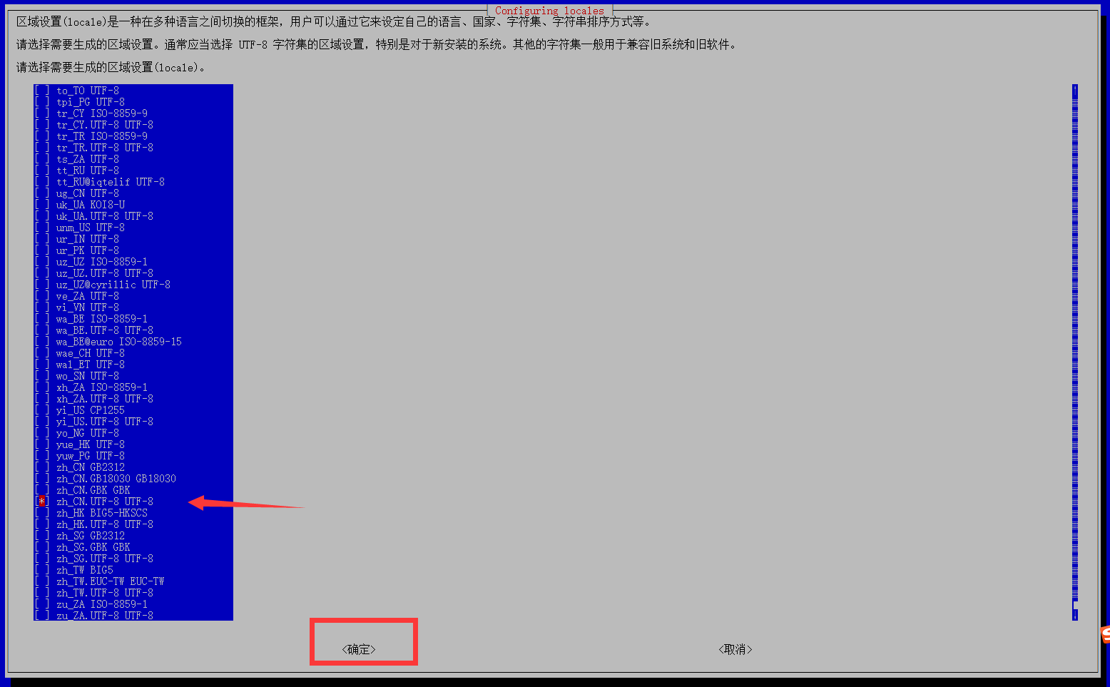 配置简体中文环境3.png