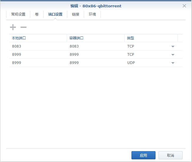 qbittorrent配置3.png