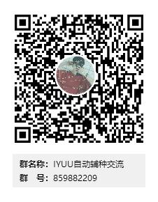 IYUU自动辅种交流群二维码.png