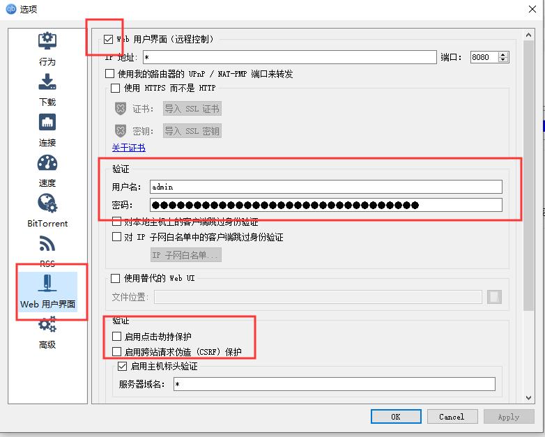qb设置WEB用户界面.png
