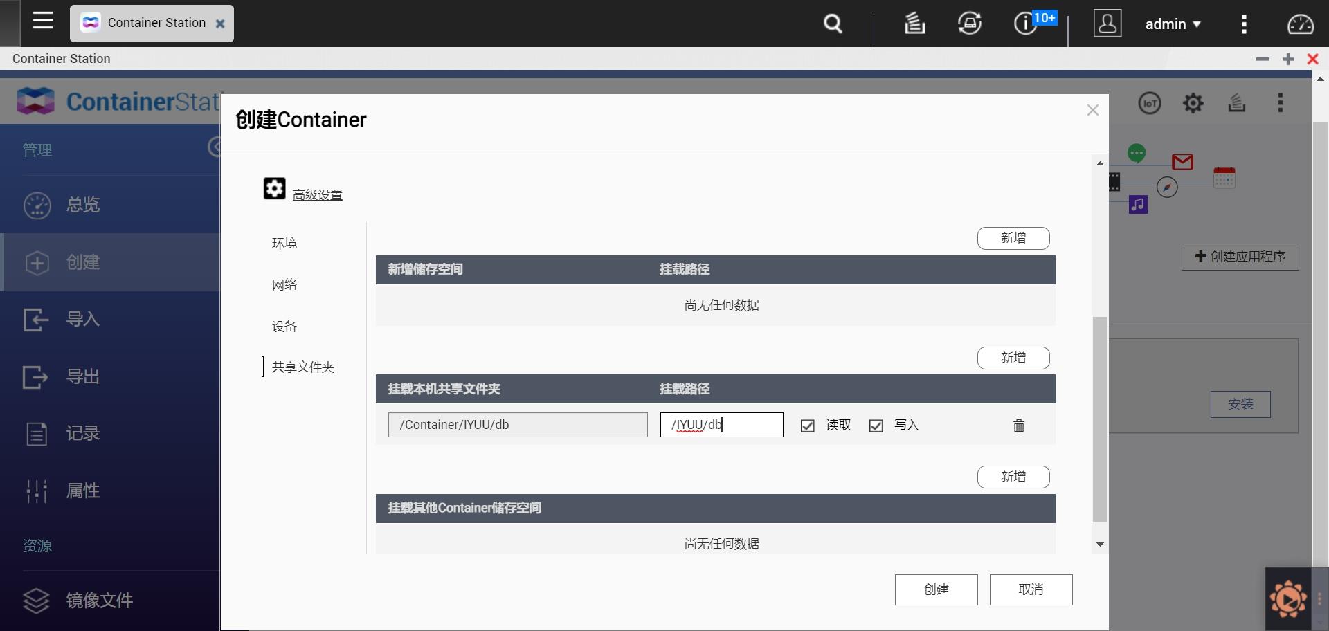 3.高级设置共享文件夹.jpg